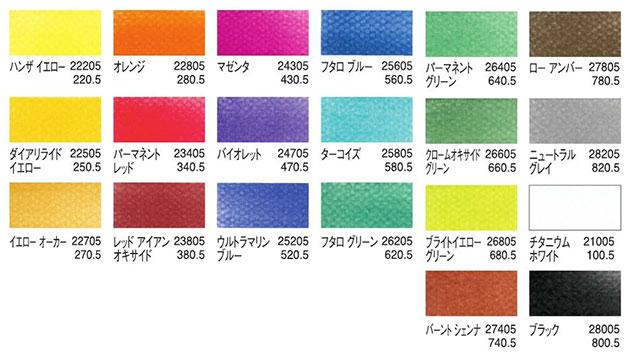 ホルベイン パンパステル 20色セット ペインティング 色見本