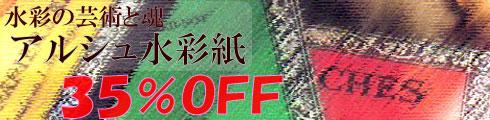 アルシュ水彩紙ブロック 35%OFF