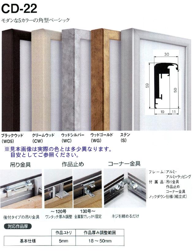仮縁アルフレーム CD-22 油絵・日本画・書道向けの出展縁