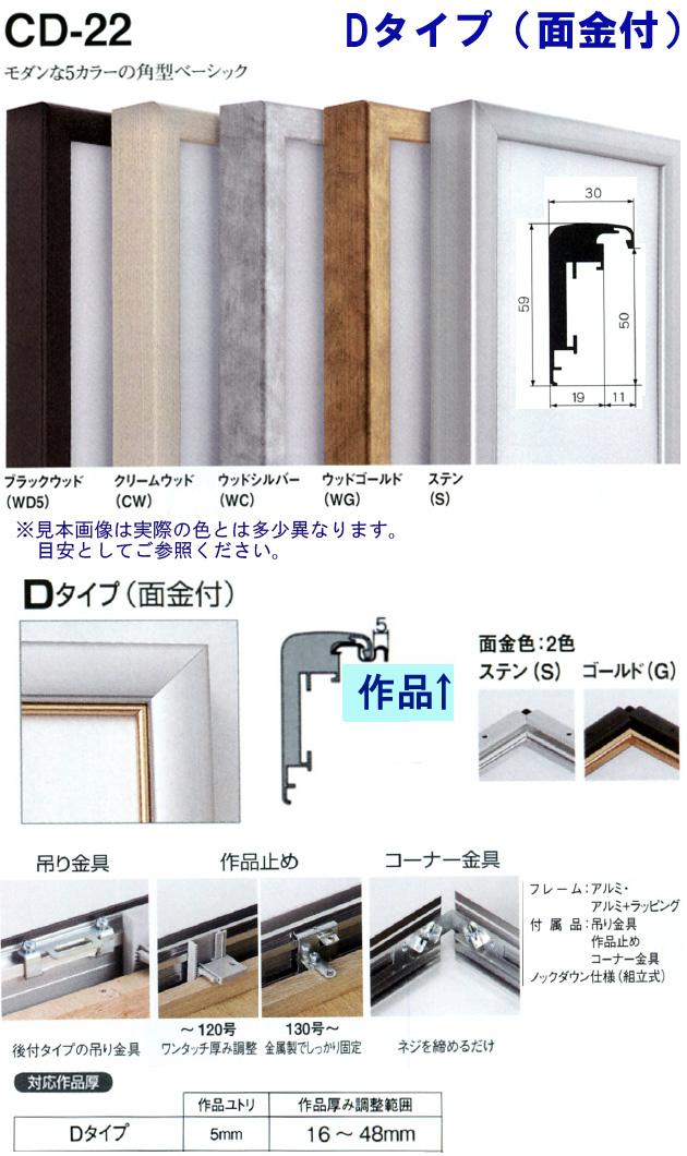 仮縁アルフレーム CD-22 Dタイプ(面金付き) 油絵・日本画・書道向けの出展縁