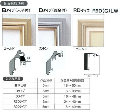 アルフレーム・仮縁CD-44 オプション例