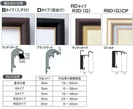 アルフレーム・仮縁CD-56 オプション例