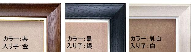 【同志舎】油彩額 キュート(黒) [油絵・日本画用額縁]