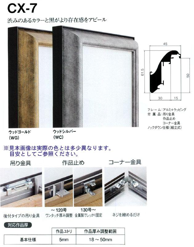 仮縁アルフレーム CX-7 油絵・日本画・書道向けの出展縁