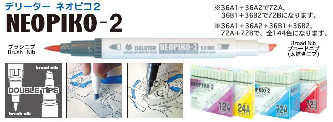 デリーター ネオピコ2セット