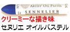 セヌリエ オイルパステル単色通販 額縁画材ドットコム