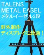 ターレンス メタルイーゼル3段(野外用イーゼル)