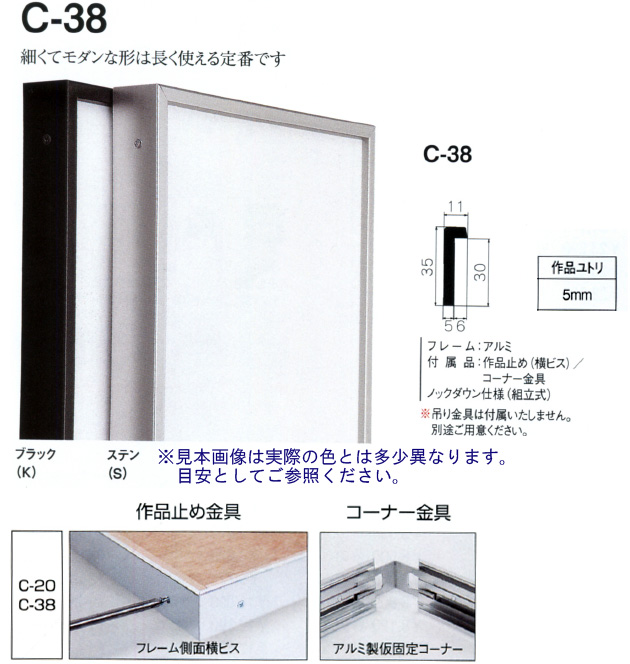 仮縁アルフレーム C-38 油絵・日本画・書道向けの出展縁