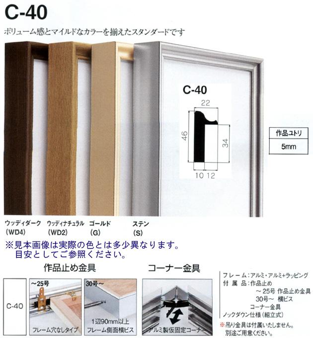 仮縁アルフレーム C-40 油絵・日本画・書道向けの出展縁
