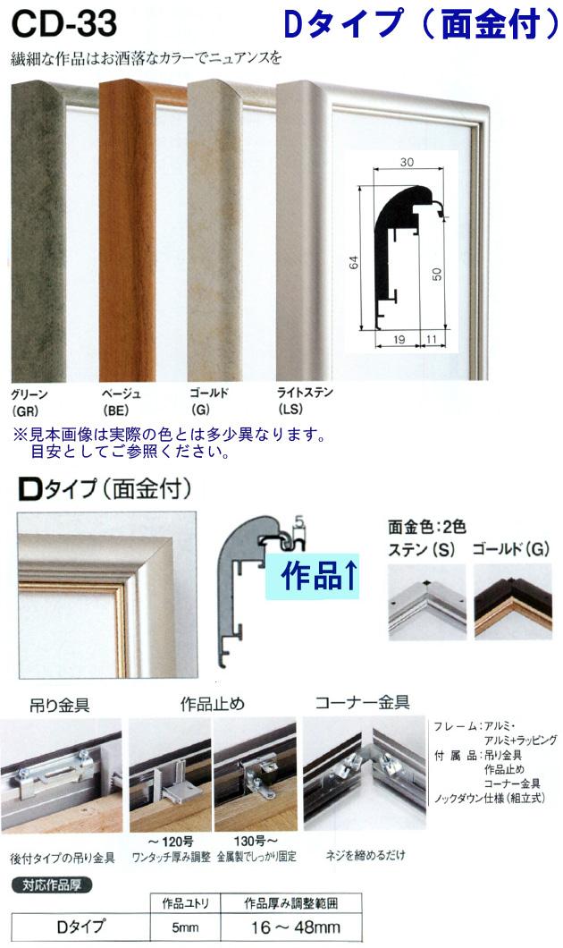 仮縁アルフレーム CD-33 油絵・日本画・書道向けの出展縁