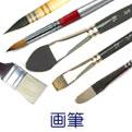 油画筆、水彩画筆、刷毛