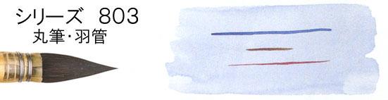 ラファエル水彩画用筆 ブルーリス毛 803[丸筆]