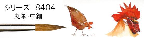 ラファエル水彩画用筆 コリンスキー毛 ラウンド8404 丸筆・中細