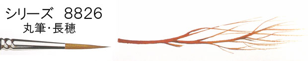 ラファエル水彩画用筆 コリンスキー毛 ラウンド8826