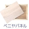 木製パネル(ベニヤパネル)
