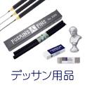 デッサン用品、木炭、鉛筆、消しゴム