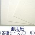 画用紙、水彩紙、中性紙